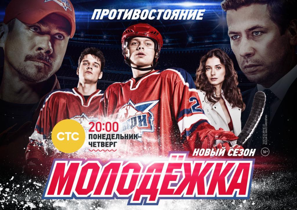 молодежка 2 сезон 4'серия